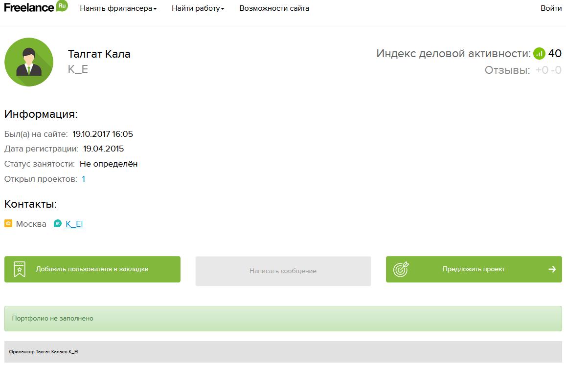 Продать аккаунт фриланс тестирование freelance